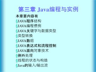 第三章 Java 编程与实例