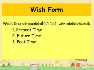 Wish Form
