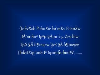 {InkvXob PohnXw ku`mKy PohnXw IÀ¯m-hn³ Ipªp-§Ä¡m-\-µ-Zm-bIw IjvS-§Ä h¶mepw \jvS-§Ä h¶mepw