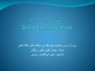 دسته بندي داده ها Data Classification