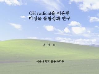 OH radical 을 이용한 미생물 불활성화 연구