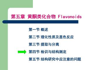 第五章 黄酮类化合物  Flavonoids