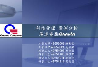 科技管理 - 案例分析 廣達電腦 Quanta
