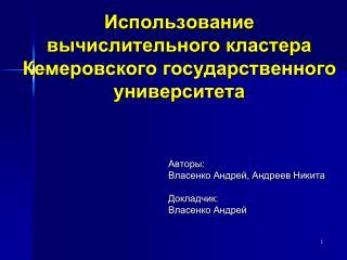 Использование вычислительного кластера Кемеровского государственного университета