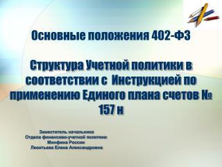 Заместитель начальника  Отдела финансово-учетной политики  Минфина России