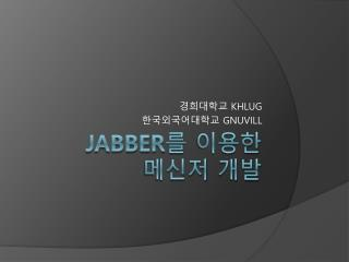 JABBER 를  이용한  메신저 개발