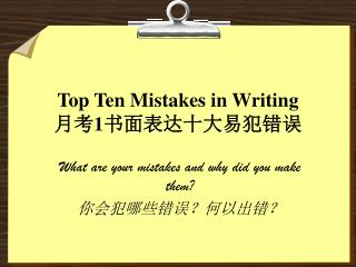 Top Ten Mistakes in Writing ?? 1 ??????????