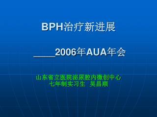BPH 治疗新进展 ____2006 年 AUA 年会