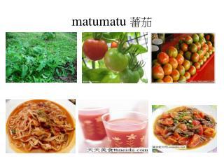 matumatu  蕃茄