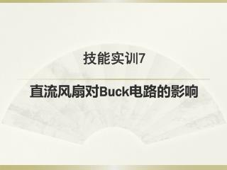 技能实训 7 直流风扇对 Buck 电路的影响