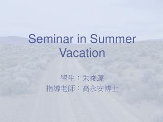 Seminar in Summer Vacation