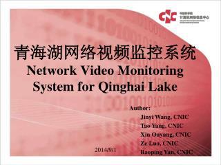 青海湖网络视频监控系统 Network Video Monitoring System for Qinghai Lake