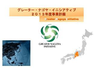 グレーター・ナゴヤ・イニシアティブ  2013年度事業計画