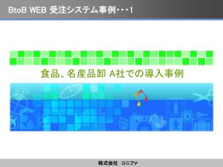BtoB WEB  受注システム事例・・・1
