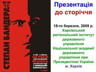 Презентація до сторіччя 18-го березня, 2009 р.