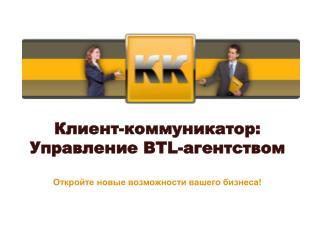Клиент-коммуникатор: Управление  BTL- агентством