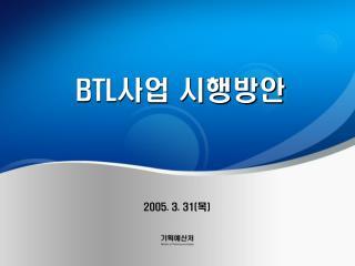 BTL 사업 시행방안