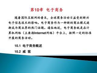 第 10 章  电子商务