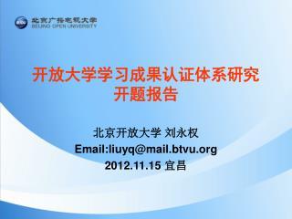 开放大学学习成果认证体系研究 开题报告
