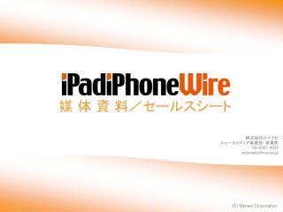 株式会社マイナビ ニュースメディア事業部 営業部 03-6267-4335 webmedia@mynavi.jp