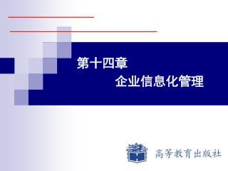 第十四章         企业信息化管理