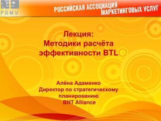 Лекция: Методики расчёта эффективности  BTL Алёна Адаменко