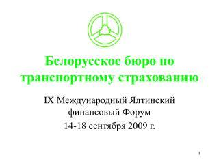Белорусское бюро по транспортному страхованию