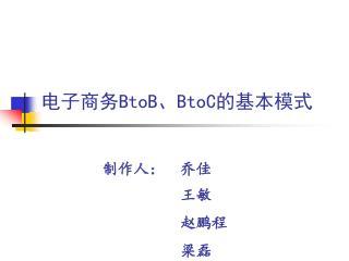 电子商务 BtoB、BtoC 的基本模式