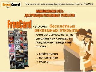 Национальная сеть дистрибуции рекламных открыток  FreeCard