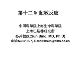 中国科学院上海生命科学院 上海巴斯德研究所 孙兵教授 (Sun Bing, MD, Ph.D) 电话 :63851927, E-mail:bsun@sibs.ac