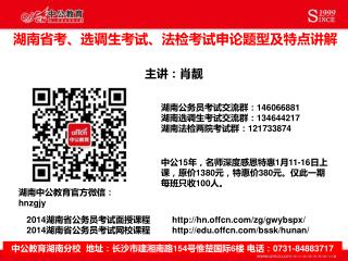 中公教育湖南分校  地址:长沙市建湘南路 154 号惟楚国际 6 楼 电话: 0731-84883717