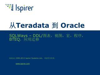 从 Teradata  到  Oracle