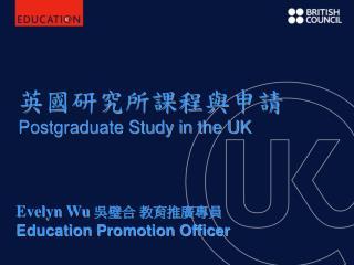 英國研究所課程與申請 Postgraduate Study in the UK