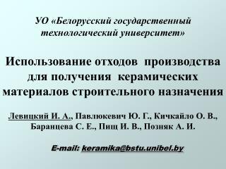 E-mail : keramika@bstu.unibel.by
