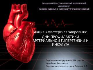 Белорусский государственный медицинский университет Кафедра нервных и нейрохирургических болезней