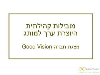 מובילות קהילתית  היוצרת ערך למותג מצגת חברה  Good Vision