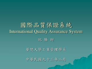 國際品質保證系統 International Quality Assurance System