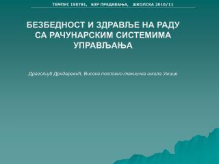 ТЕМПУС 15 8 781,   БЗР ПРЕДАВАЊА,   ШКОЛСКА  2010 /11
