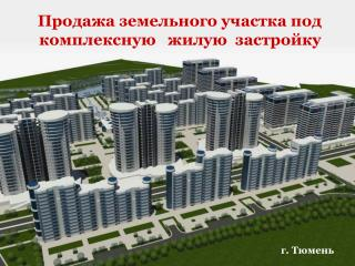 Продажа земельного участка под  комплексную  жилую  застройку