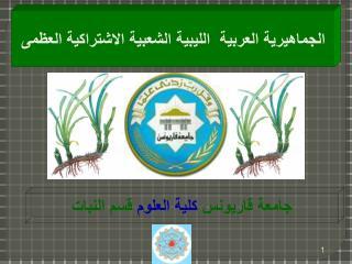 الجماهيرية العربية  الليبية الشعبية الاشتراكية العظمى