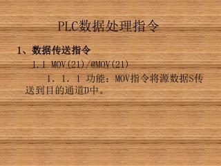 PLC ??????