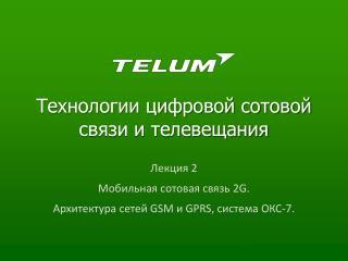 Технологии цифровой сотовой связи и телевещания