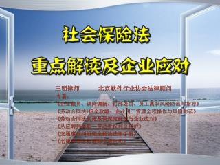 王明律师            北京软件行业协会法律顾问 专著: 《企业裁员、调岗调新、内部处罚、员工离职风险防范与指导》 《劳动合同法 HR 全攻略:企业用工管理全程操作与风险防范》