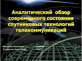 Аналитический  обзор современного состояния спутниковых технологий телекоммуникаций