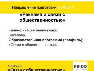 Направление подготовки  031600  «Реклама и связи с общественностью»