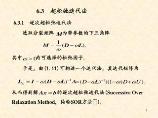 6.3 超松弛迭代法