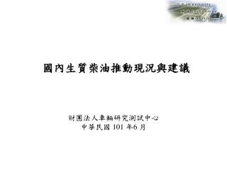 財團法人車輛研究測試中心 中華民國  1 01  年 6  月