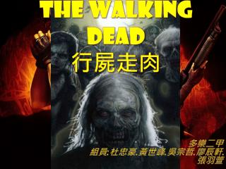 THE WALKING DEAD 行屍走肉