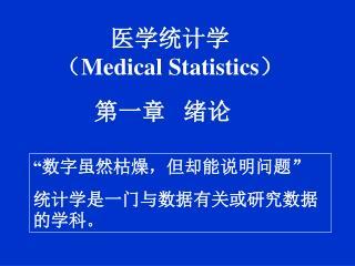 医学统计学 ( Medical Statistics )