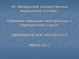 УО «Белорусский государственный медицинский колледж»